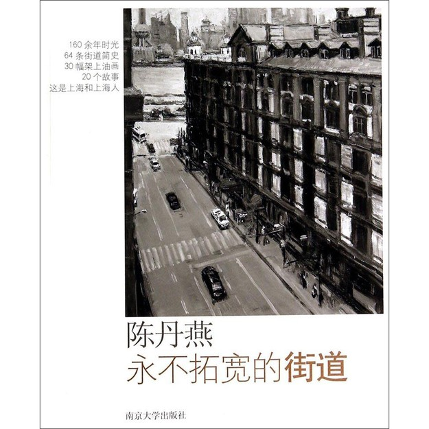 商品详情 - 永不拓宽的街道 - image  0