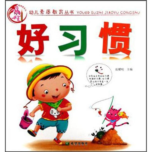 商品详情 - 幼儿素质教育丛书:好习惯 - image  0