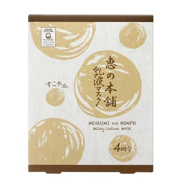 商品详情 - 日本惠之本铺 黄色修复乳液面膜 4片入 - image  0