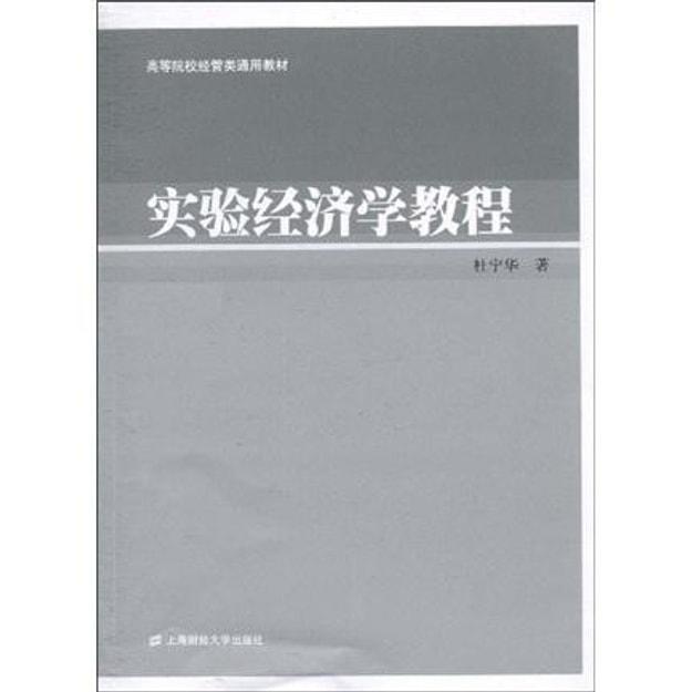 商品详情 - 高等院校经管类通用教材:实验经济学教程 - image  0
