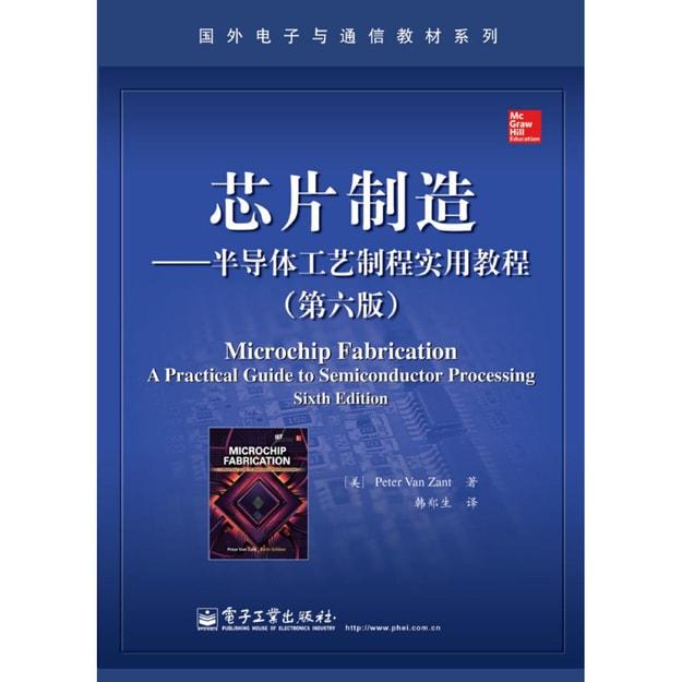 商品详情 - 国外电子与通信教材系列·芯片制造:半导体工艺制程实用教程(第六版) - image  0