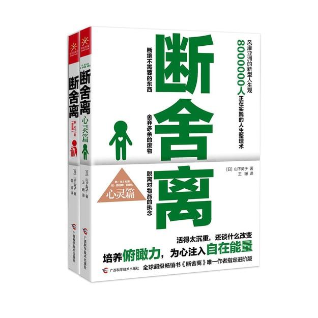 商品详情 - 断舍离(套装共2册) - image  0