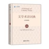 文学术语词典(中英对照 第10版)