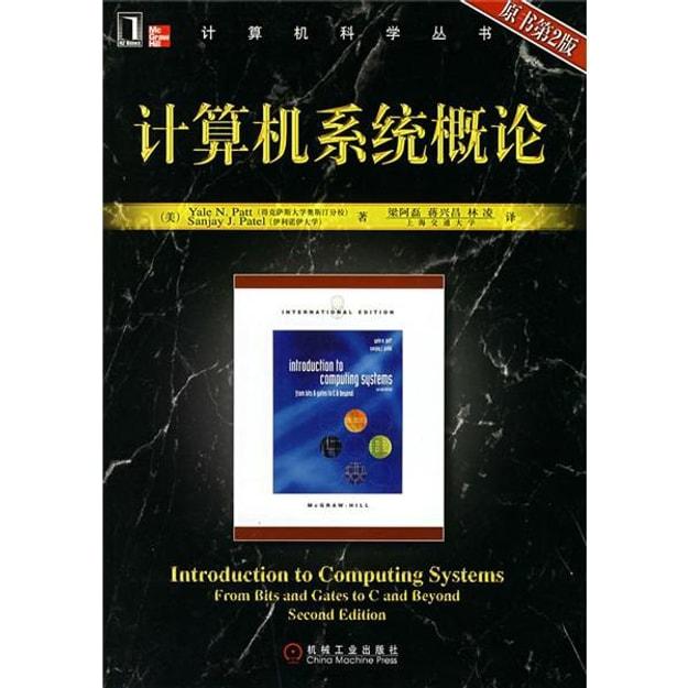 商品详情 - 计算机系统概论(原书第2版) - image  0