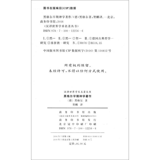 商品详情 - 黑格尔早期神学著作/汉译世界学术名著丛书 第十五辑 - image  0