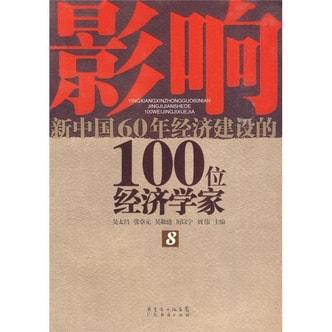 影响新中国60年经济建设的100位经济学家.8