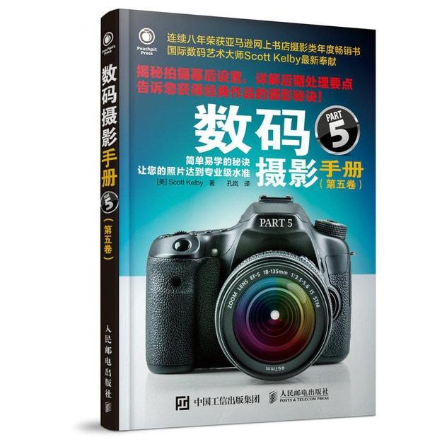 商品详情 - 数码摄影手册(第五卷) - image  0