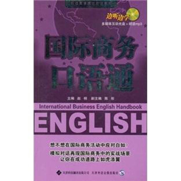 商品详情 - 国际商务口语通(附MP3光盘1张) - image  0