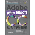 After Effects CC从入门到精通(附DVD-ROM光盘1张)