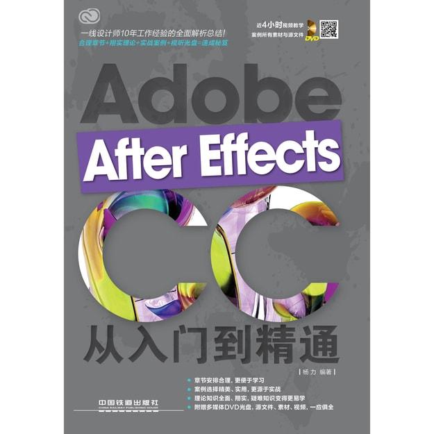 商品详情 - After Effects CC从入门到精通(附DVD-ROM光盘1张) - image  0