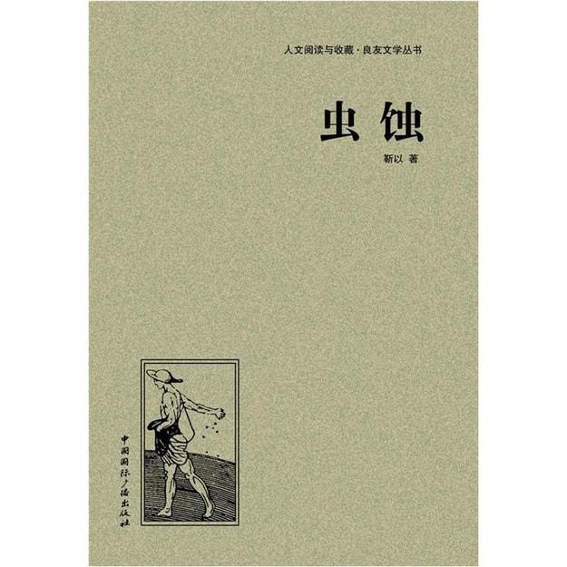 商品详情 - 人文阅读与收藏·良友文学丛书:虫蚀 - image  0