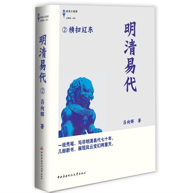 商品详情 - 明清易代2:横扫辽东 - image  0