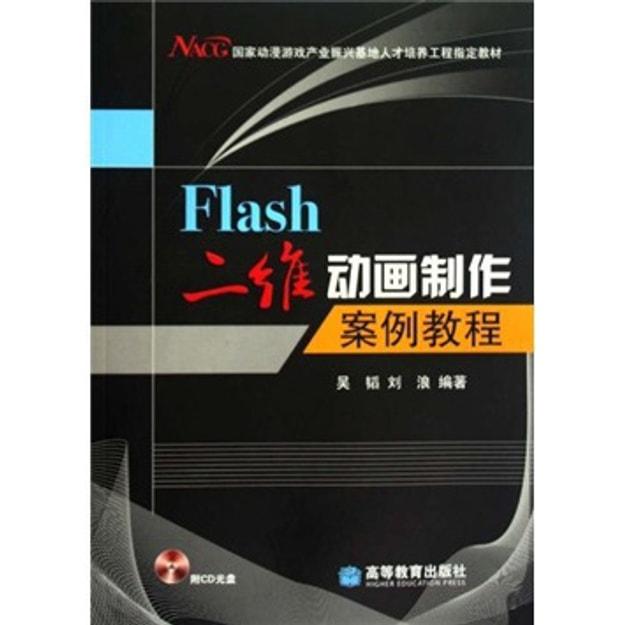 商品详情 - Flash二维动画制作案例教程(附光盘) - image  0