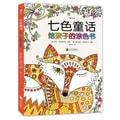 七色童话:给孩子的涂色书
