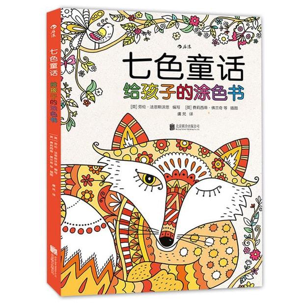 商品详情 - 七色童话:给孩子的涂色书 - image  0