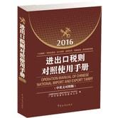 2016进出口税则对照使用手册(中英文对照版)