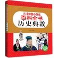 历史典故(低年级注音版)/21世纪中国小学生百科全书