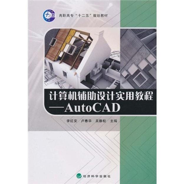 商品详情 - 计算机辅助设计实用教程AutoCAD - image  0