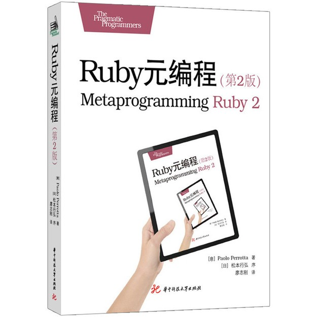 商品详情 - Ruby元编程(第2版) - image  0