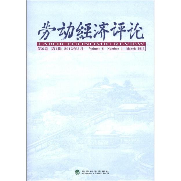 商品详情 - 劳动经济评论(2013年3月·第6卷·第1辑) - image  0