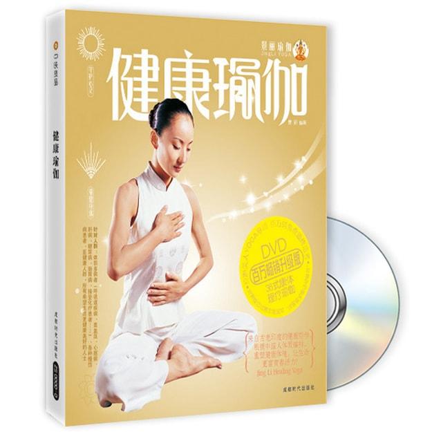 商品详情 - 健康瑜伽(百万畅销升级版)(附赠DVD光盘1张) - image  0