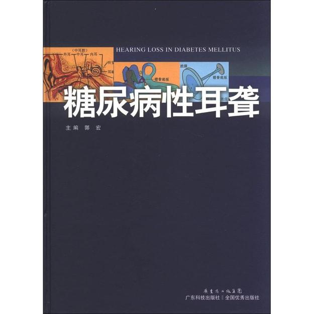 商品详情 - 糖尿病性耳聋 - image  0