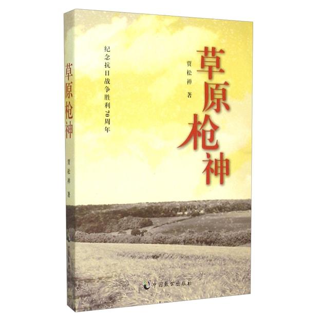 商品详情 - 草原枪神:纪念抗日战争胜利70周年 - image  0
