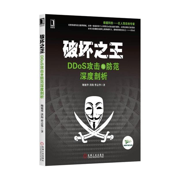 商品详情 - 破坏之王·DDoS攻击与防范深度剖析 - image  0