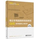 笔记本电脑维修高级教程:i3/i5系列电路和上电时序(第3版)