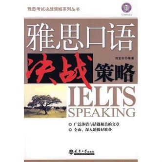 雅思考试决战策略系列丛书:雅思口语决战策略