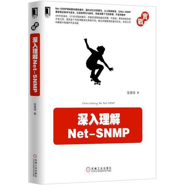 商品详情 - 深入理解Net-SNMP - image  0