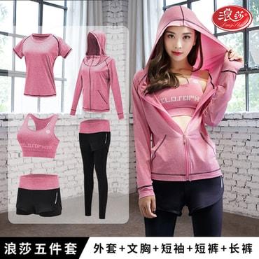 浪莎新款浪莎瑜伽服五件套装速干衣晨跑服跑步健身运动套粉色M码