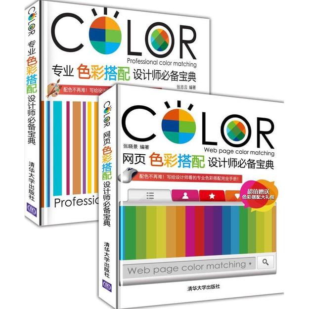 商品详情 - 设计师色彩搭配宝典必备套装(套装共2册) - image  0