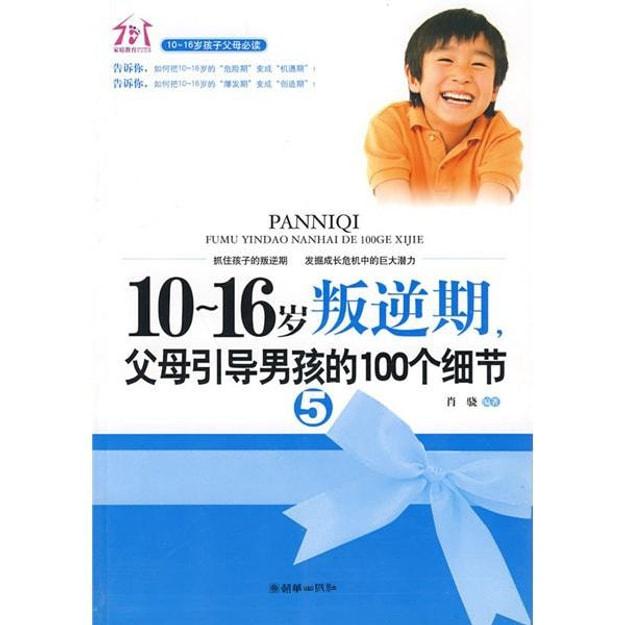 商品详情 - 10-16岁叛逆期5:父母引导男孩的100个细节 - image  0