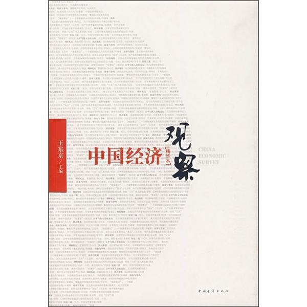 中国经济观察(精华本) 怎么样 - 亚米网