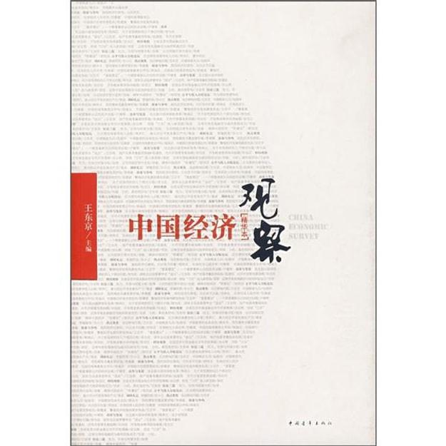 Product Detail - 中国经济观察(精华本) - image 0