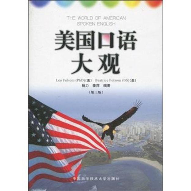 商品详情 - 美国口语大观(第3版)(附光盘1张) - image  0