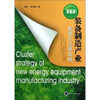 新能源·装备制造产业:集群化发展战略