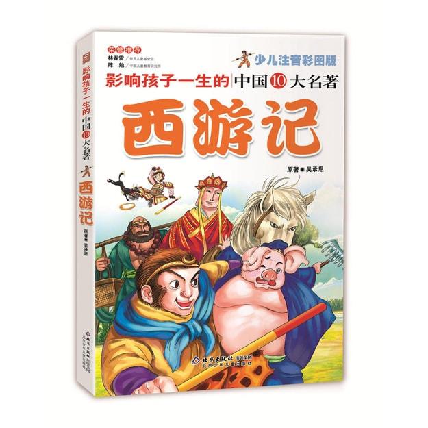 商品详情 - 影响孩子一生的中国10大名著:西游记(少儿注音彩图版) - image  0