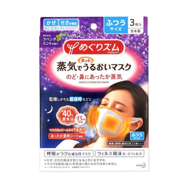 商品详情 - 日本KAO花王 美舒律 潤澤蒸氣口罩 薰衣草香氛 普通尺寸 3枚入 - image  0