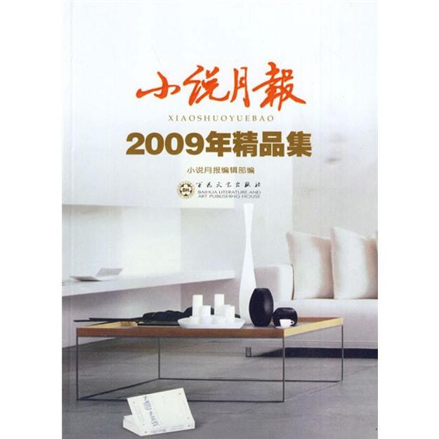 商品详情 - 小说月报:2009年精品集 - image  0