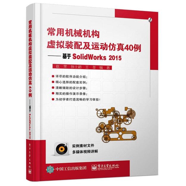 商品详情 - 常用机械机构虚拟装配及运动仿真40例:基于SolidWorks2015(含DVD光盘1张) - image  0