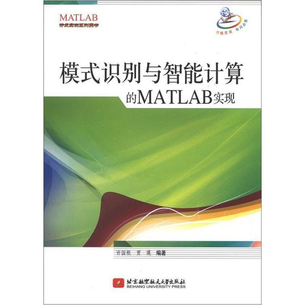 商品详情 - 开发实例系列图书:模式识别与智能计算的MATLAB实现 - image  0