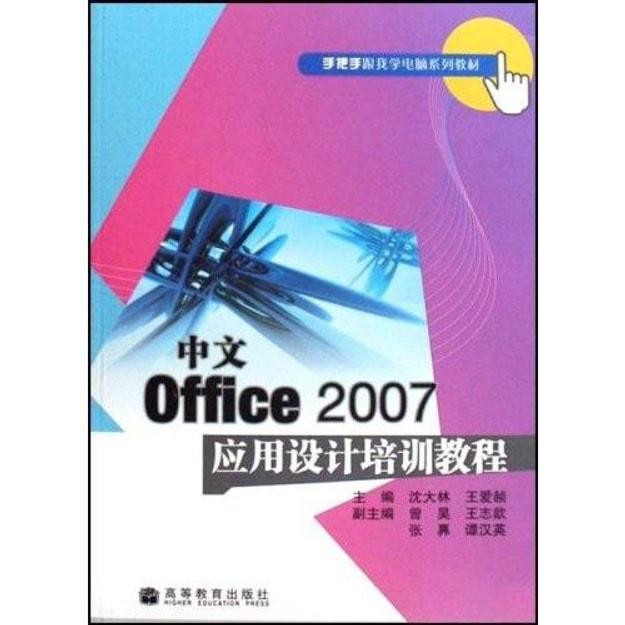 商品详情 - 手把手跟我学电脑系列教材:中文Office2007应用设计培训教程 - image  0