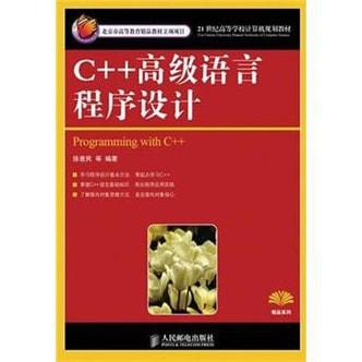 C++高级语言程序设计