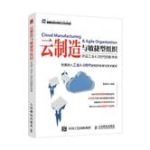 云制造与敏捷型组织 开启工业4.0时代的新未来