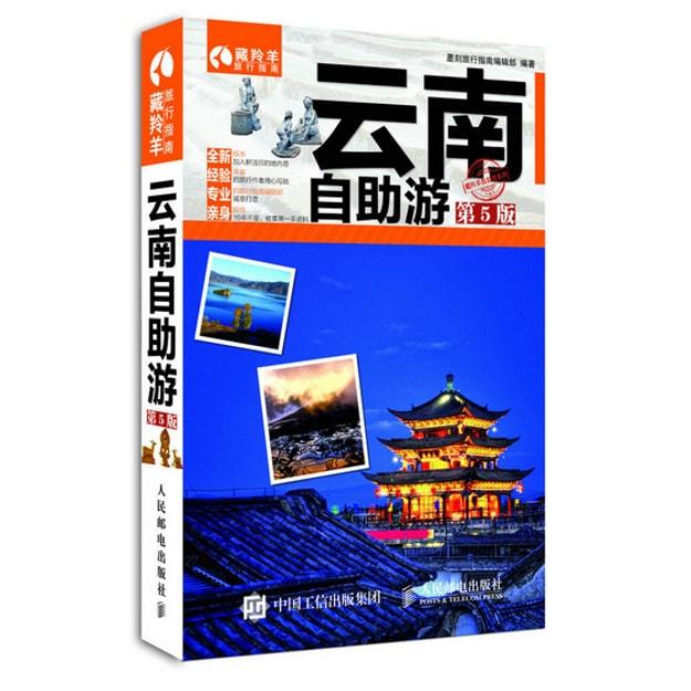 商品详情 - 云南自助游(第5版) - image  0