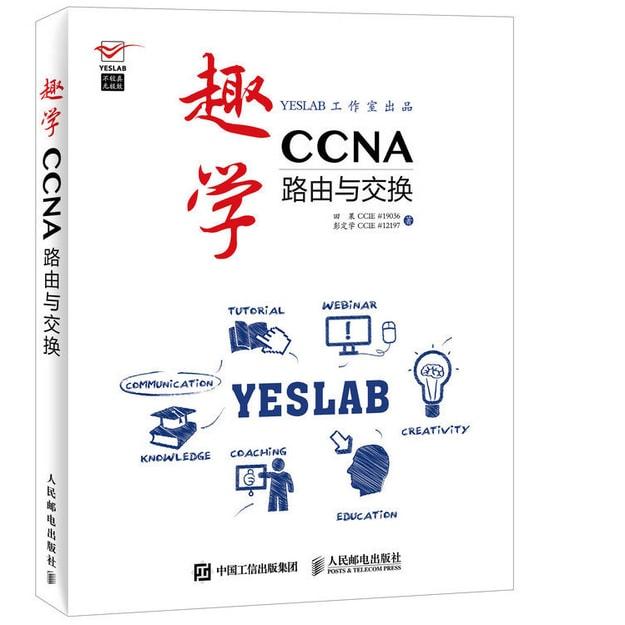 商品详情 - 趣学CCNA:路由与交换 - image  0
