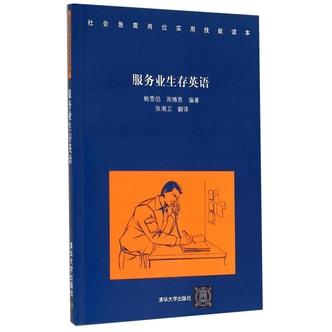 社会急需岗位实用技能读本:服务业生存英语(附光盘)