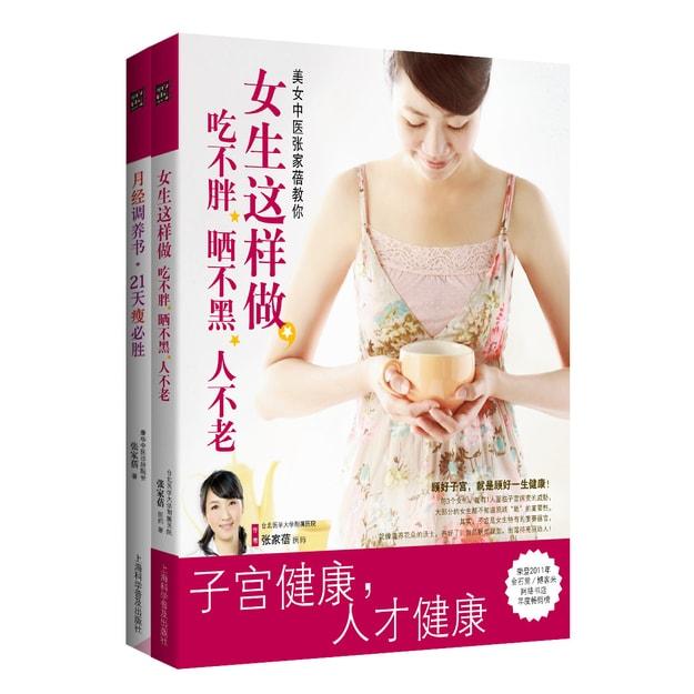 商品详情 - 子宫月经调养书(套装共2册) - image  0